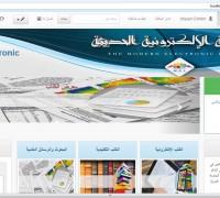 نظام نانوسوفت لإدارة المكتبات الأكاديمية والإلكترونية