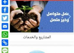 موقع جمعية رفقاء  الإجتماعية التنموية