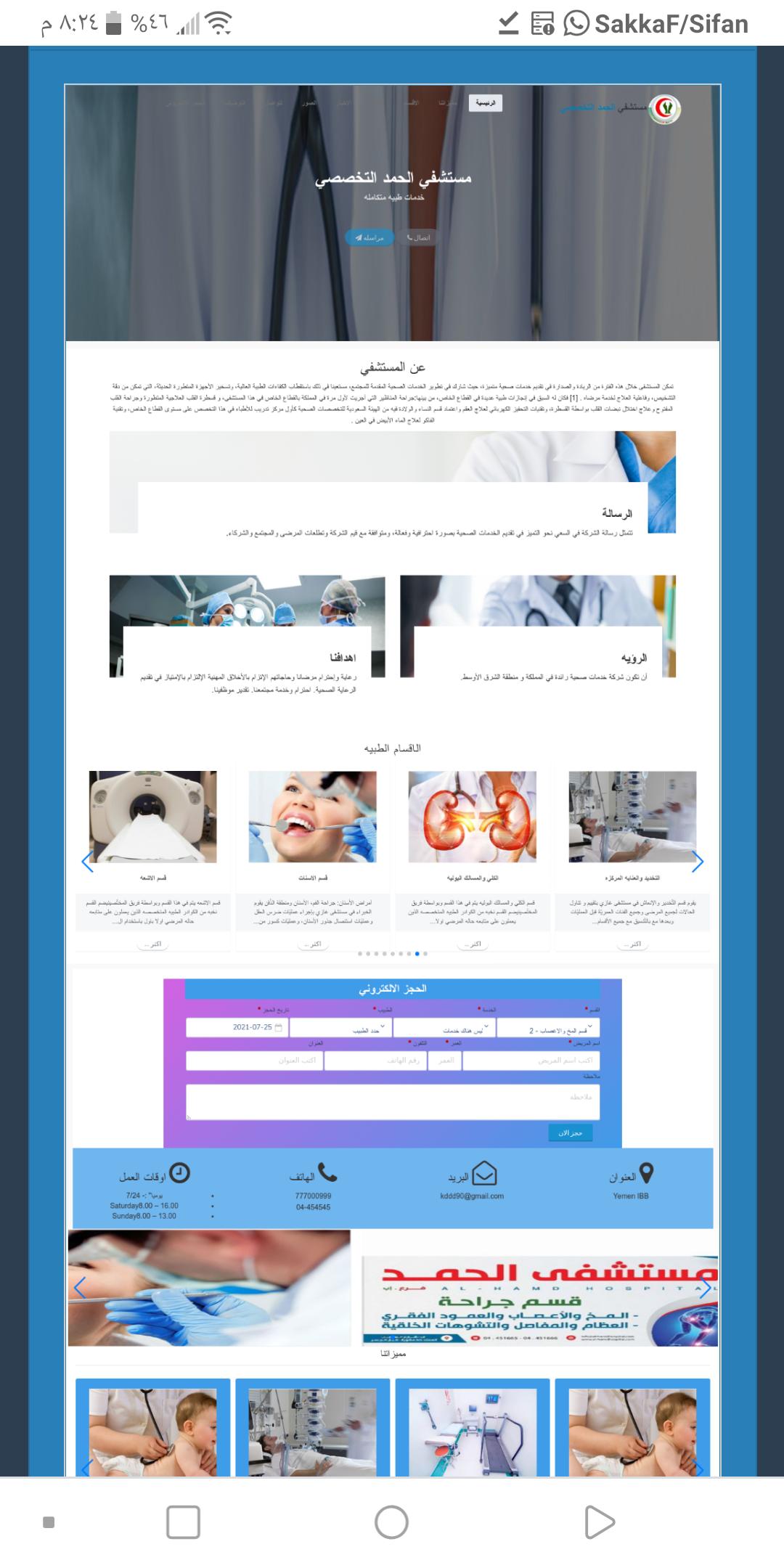 موقع مستشفي الحمد التخصصي